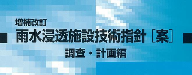 増補改訂 雨水浸透施設技術指針[案] 調査・計画編