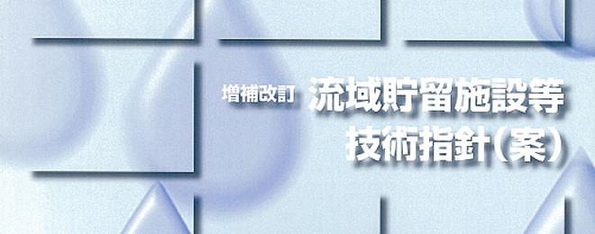 流域貯留施設等技術指針(案) -増補改訂版-(CD付)
