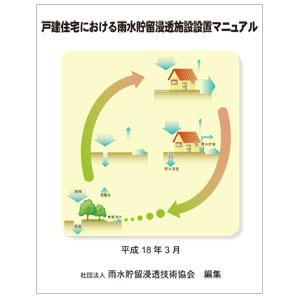 戸建住宅における雨水貯留浸透施設設置マニュアル