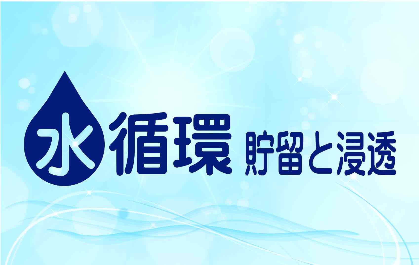 水循環 貯留と浸透 | 雨水貯留浸透技術協会