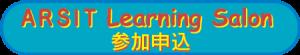 ARSIT Learning Salon