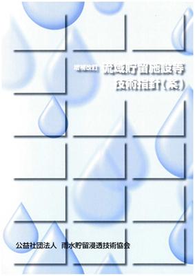 増補改訂 流域貯留施設等技術指針(案)