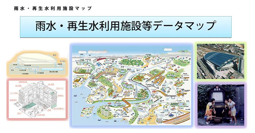 雨水・再生水利用施設等データマップ