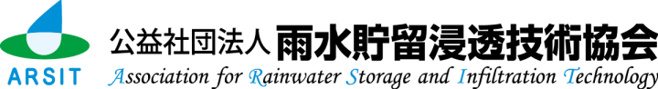 雨水貯留浸透技術協会